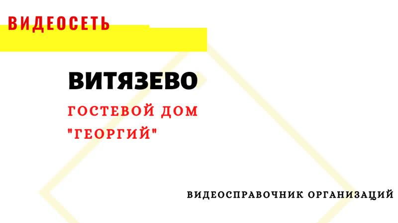 ОТЕЛЬ ГЕОРГИЙ ВИТЯЗЕВО ул Барханная 17 тел 89892443469