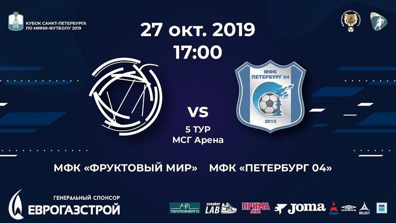 МФК Фруктовый мир - МФК Петербург 04 27.10.19