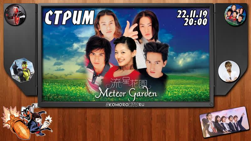 Live SkomoroX.tv | Смотрим Meteor Garden 5-6 серии 1-ого сезона