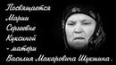 Посвящается Марии Сергеевне Куксиной матери Василия Макаровича Шукшина