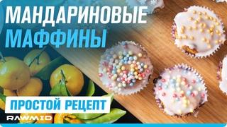 Пышные МАФФИНЫ из мандарина (Muffins) - РЕЦЕПТ КЕКСОВ без молока // ДЕСЕРТ на НОВЫЙ ГОД