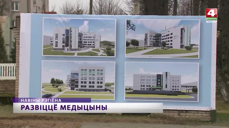 В УЗ Могилевская областная больница заложили первый камень в фундамент нового кардиологического центра