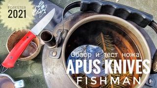 APUS KNIVES - Fishman обзор и тест ножа. Годная вещь для рыболова!