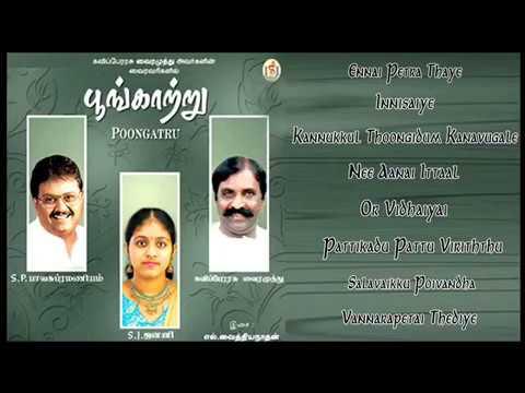 Poongatru Juke Box S. P. Balasubrahmanyam S. J. Jananiy Music L. Vaidhyanathan