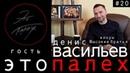 Это Палех 20 гость клоун Денис Васильев Высокие Братья