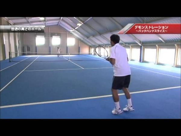 鈴木貴男プロ 高さの違うバックハンドスライスの処理のイメージ映像