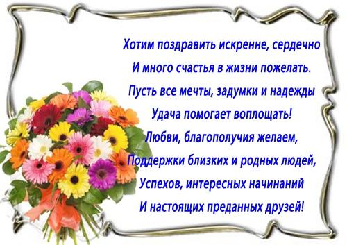 Поздравление с юбилеем руководителя танцевального коллектива
