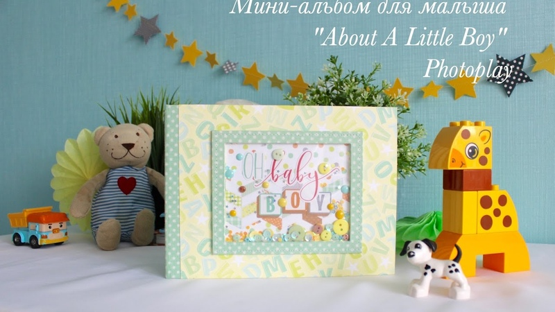 Mini Album for Baby About A Little Boy Photoplay