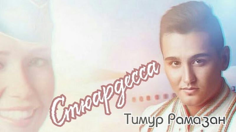 Тимур Рамазан Стюардесса Timur Ramazan Stewardess