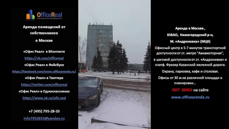 Аренда в ЮВАО Москвы Андроновка
