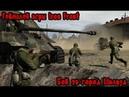 Iron Front Бой за город Шилвуд Летальный исход героя