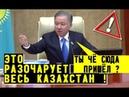 Назарбаев и Токаев больше не авторитеты ⚡ Нигматулин устроил Скандал в Мажилисе Казахстан Акорда