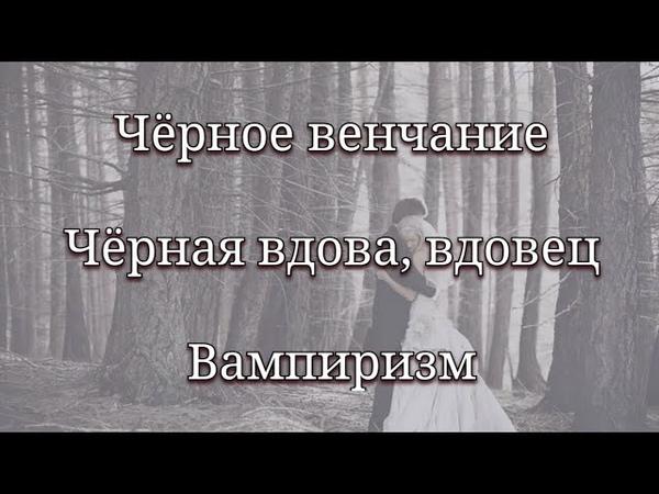 Чëрное венчание Чëрная вдова вдовец Вампиризм и вампиры