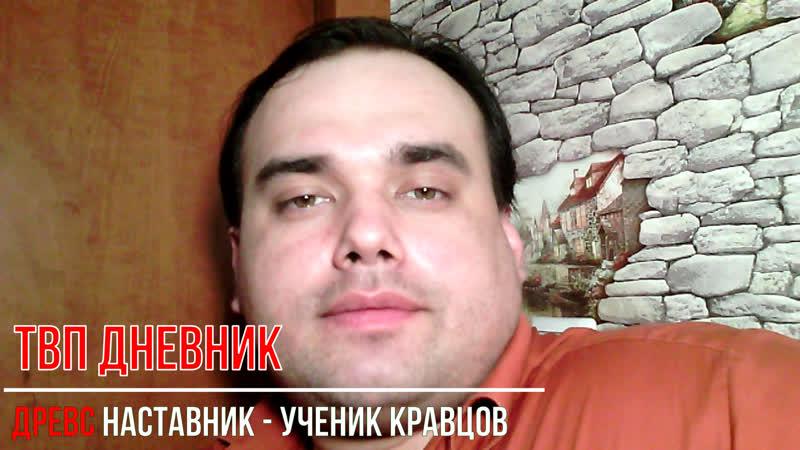 ТВП Дневник 5.1 Подсознание Параматма Сверхдуша ДРЕВС Наставник Ученик Кравцов