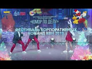 """Новогодний кубок Фестиваля корпоративных команд КВН """"Юмор по делу"""". Анонс"""