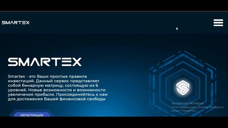 Smartex.network что ещё придумают на смарте Без комментариев !