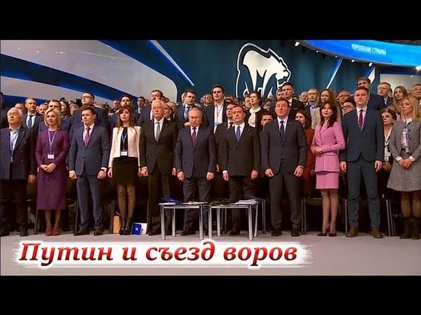 Путин на воровском сходняке ОПГ Единая Россия