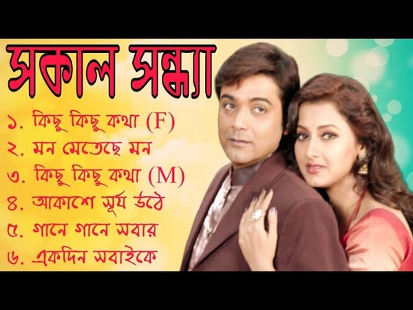 Sokal Sondha Kolkata Movie Songs Audio Jukebox Prosenjit Rachana Banerjee The Ajaira TimePass