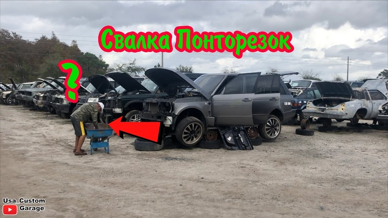 Автосвалка в США Выиграл в Лотерею Опять сломалась Volvo s40