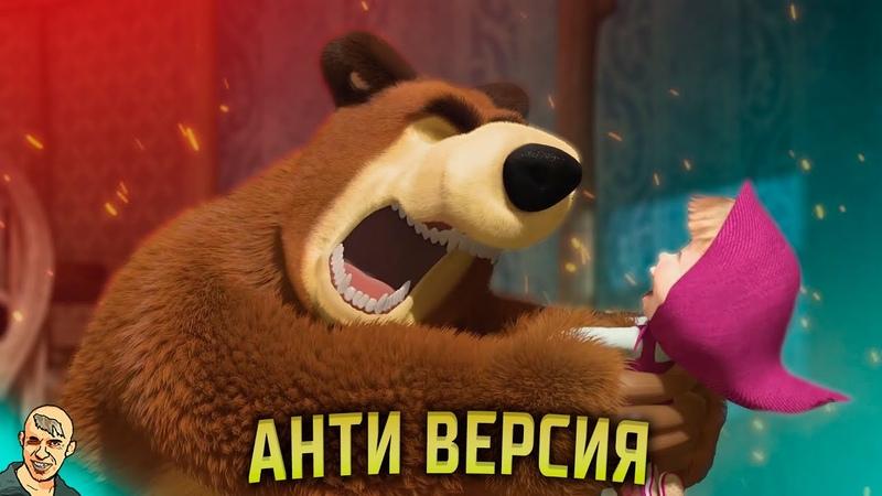 МАША И МЕДВЕДЬ АНТИ-ВЕРСИЯ (ПЕРЕОЗВУЧКА) 1