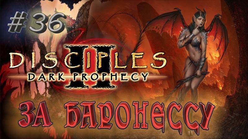 Прохождение Disciples 2 Dark prophecy За Баронессу серия 36