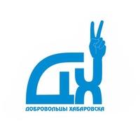 Логотип Добровольцы Хабаровска