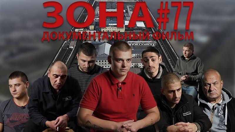 Бердянск Зона 77 Документальный фильм