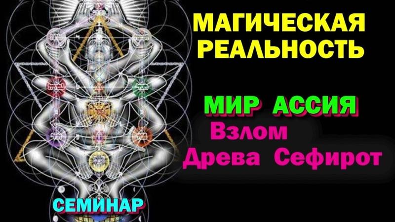 семинар Мир Ассия Взлом Древа Сефирот Магическая реальность