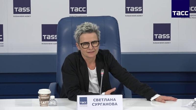 Пресс конференция ТАСС Светлана Сурганова о своей автобиографии Все сначала