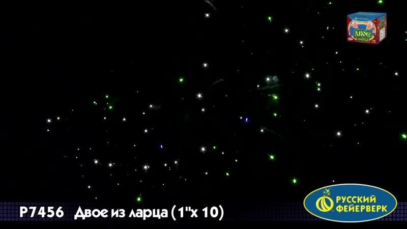 Фейерверк «Двое из ларца» 10 - 1. Высота - от 45 метров. Время - от 18 секунд. цена 1150 р