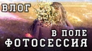 Открыла пляжный сезон  Пробую карликовый арбуз  Фотосессия в поле  Влог   KsutaLova