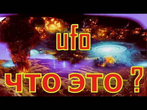 поздно нло захватил часть планеты видео где водитель снял на украине нло пришельцы наступают