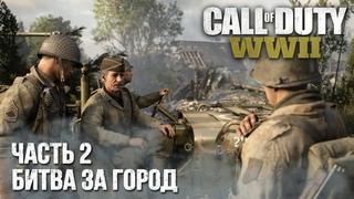 COD WW2 - ПОДРЫВ ТАНКОВОЙ КОЛОННЫ И БИТВА ЗА ГОРОД!