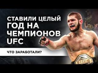 ДЕЛАЛИ СТАВКИ НА ЧЕМПИОНОВ UFC - ЧТО МЫ ВЫИГРАЛИ В ИТОГЕ?