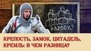 Крепость, замок, цитадель, кремль: в чем разница?