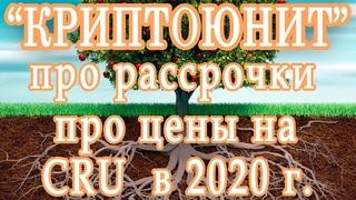 инвест-программа КРИПТОЮНИТ - про рассрочки и плановую цену на криптоюнит в 2020 (1 12 19)