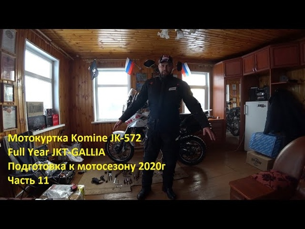 Мотокуртка Komine JK 572 Full Year JKT GALLIA Подготовка к мотосезону 2020г Часть 11