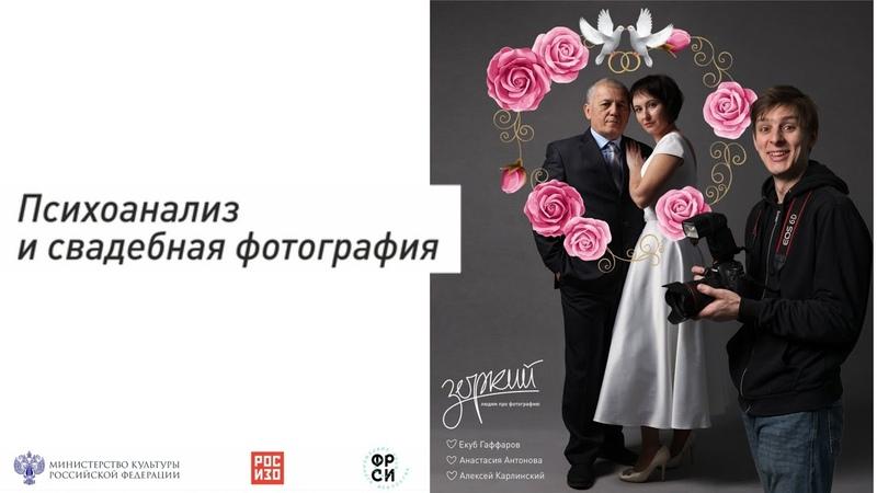Психоанализ и Свадебная Фотография Екуб Гаффаров и Алексей Карлинский