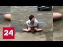 Жри землю отважная кировчанка грудью удерживала грабителя Россия 24