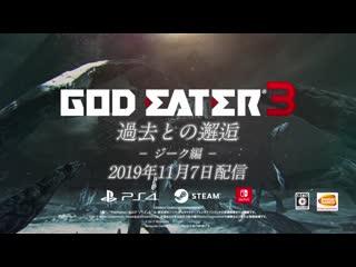 God eater 3 трейлер экстра-эпизода с zeke