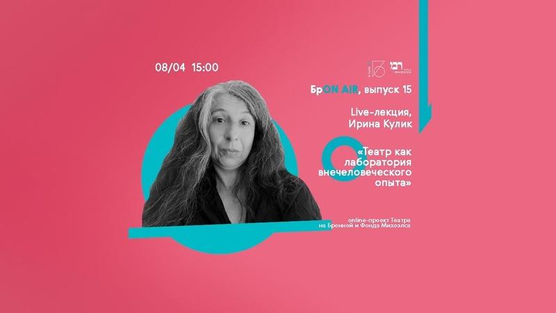 БрON AIR выпуск 15 live лекция Ирины Кулик Театр как лаборатория внечеловеческого опыта