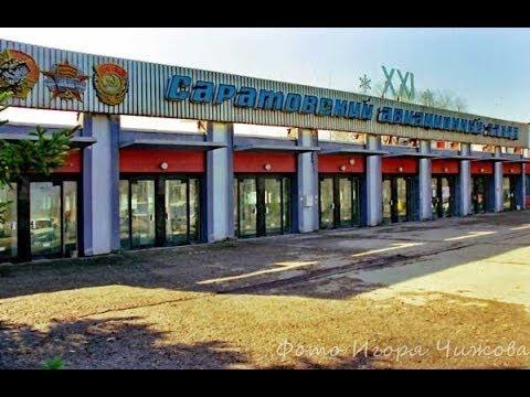Расследование гибели Саратовского авиационного завода