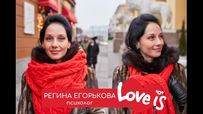 Регина Егорькова Марафон Love is