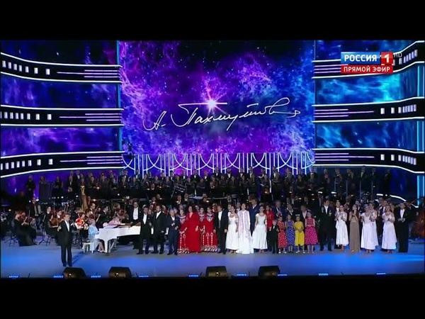 Надежда. Юбилей Александры Пахмутовой в Большом театре (2019)