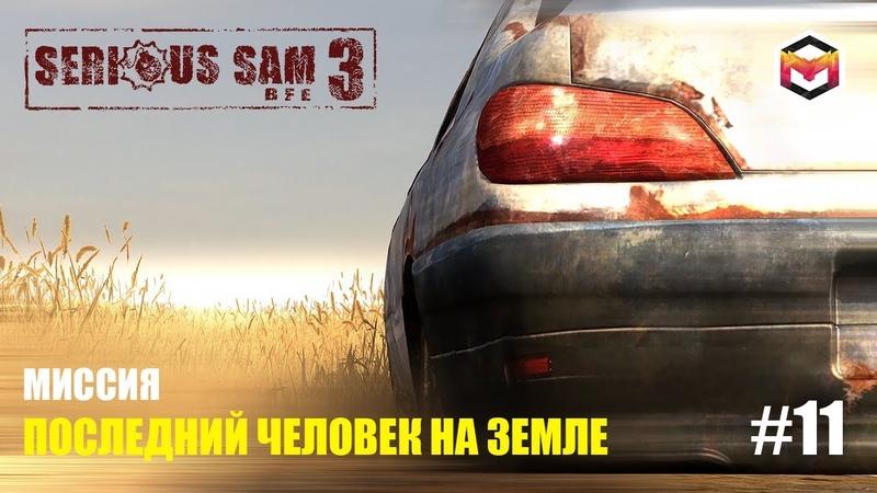 Serious sam 3 - последний человек на земле (11-ая миссия, прохождение игры) - merkalex