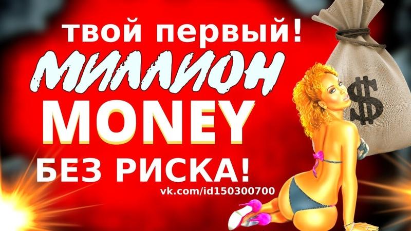 MillionMoney заработок Без риска Миллион Мани на смарт контракте smartex iron matrix global matrix