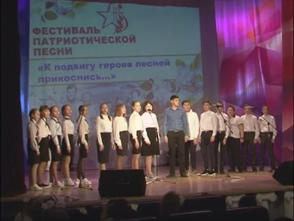 Школьный фестиваль патриотической песни 20 02 2020