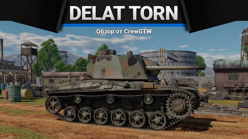 Delat Torn ВАМ ПОНРАВИТСЯ в War Thunder