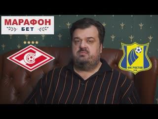 Спартак Москва - Ростов. Прогноз от Василия Уткина