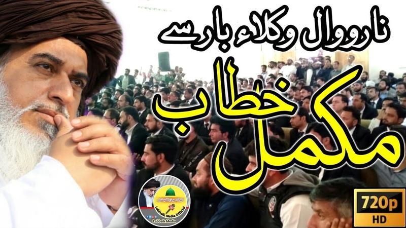 Allama Khadim Hussain Rizvi Ka Narowal District Bar Se Zabardast Khitaab 2020